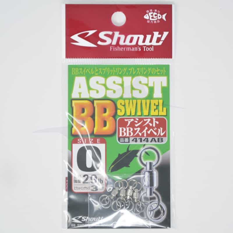 Shout Assist BB Swivel (414AB)